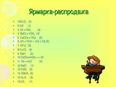 Ярмарка-распродажа 1KCLO4 (3) 2.H2S (1) 3. Zn + НСL (4) 4. BaCl2 + H2S04 (4) ...