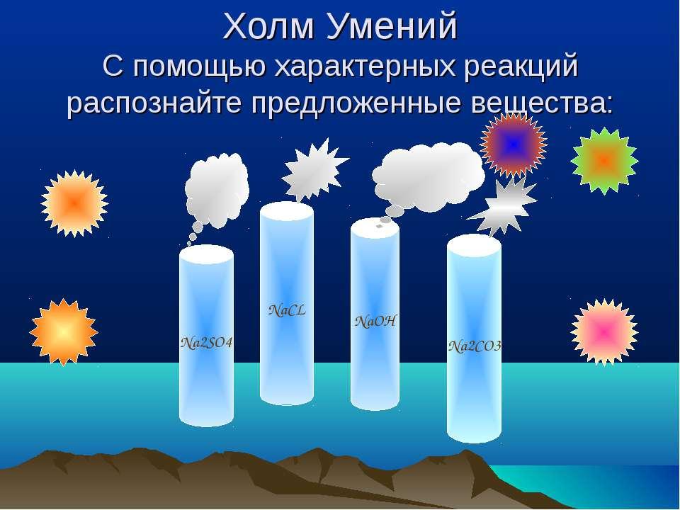Холм Умений С помощью характерных реакций распознайте предложенные вещества: ...