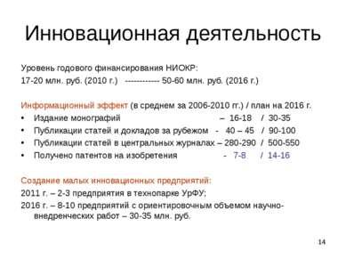 * Инновационная деятельность Уровень годового финансирования НИОКР: 17-20 млн...