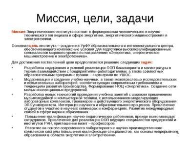 * Миссия, цели, задачи Миссия Энергетического института состоит в формировани...