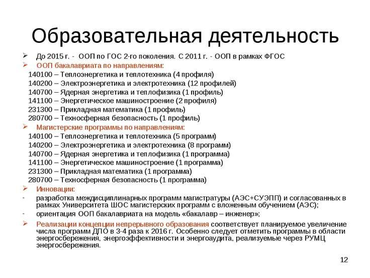 * Образовательная деятельность До 2015 г. - ООП по ГОС 2-го поколения. С 2011...