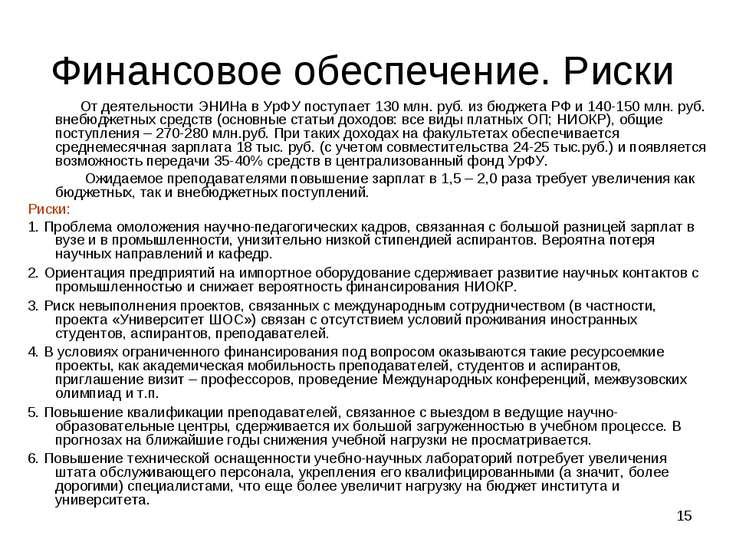 * Финансовое обеспечение. Риски От деятельности ЭНИНа в УрФУ поступает 130 мл...