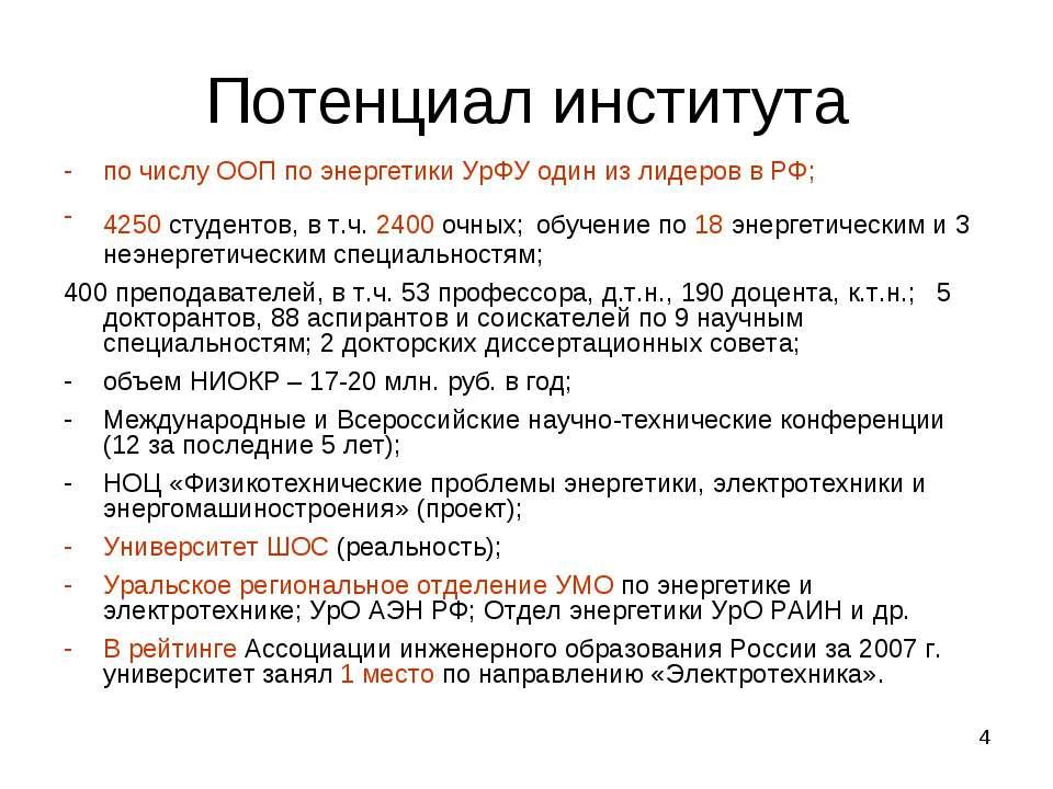 * Потенциал института по числу ООП по энергетики УрФУ один из лидеров в РФ; 4...