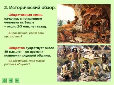 2. Исторический обзор. Общественная жизнь началась с появлением человека на З...