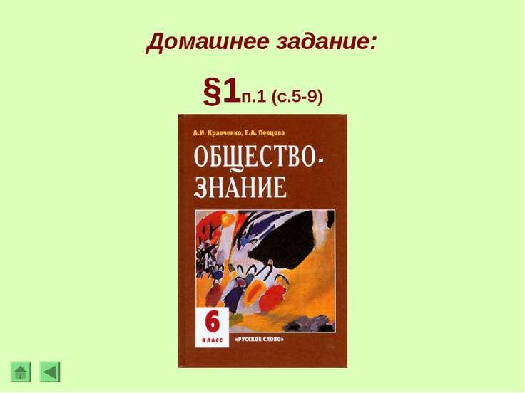 Домашнее задание: §1п.1 (с.5-9)