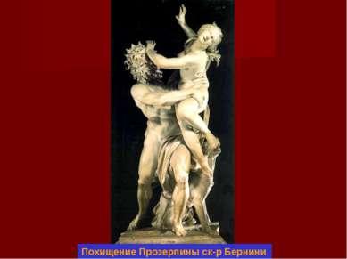 Похищение Прозерпины ск-р Бернини