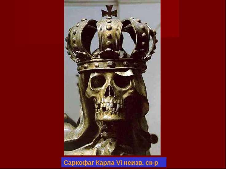 Саркофаг Карла VI неизв. ск-р