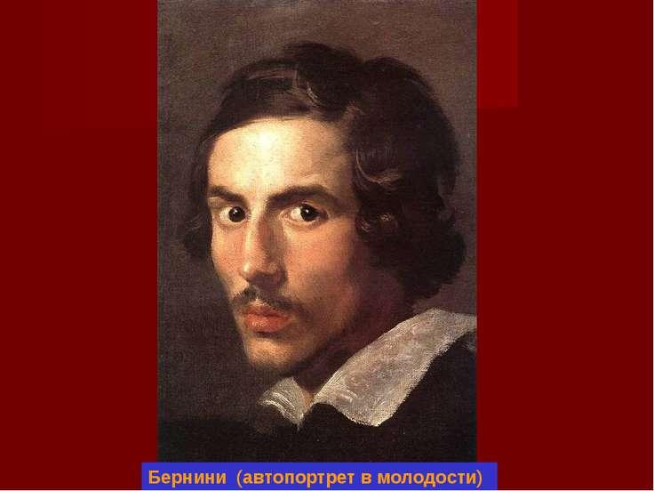 Бернини (автопортрет в молодости)
