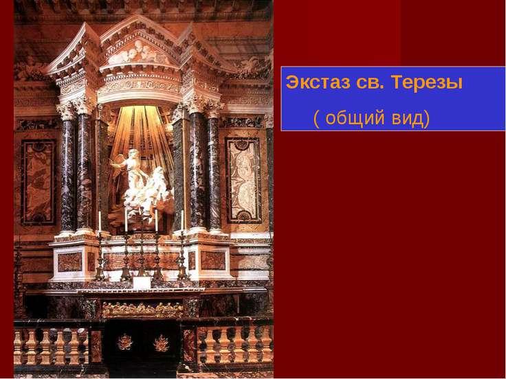 Экстаз св. Терезы ( общий вид)
