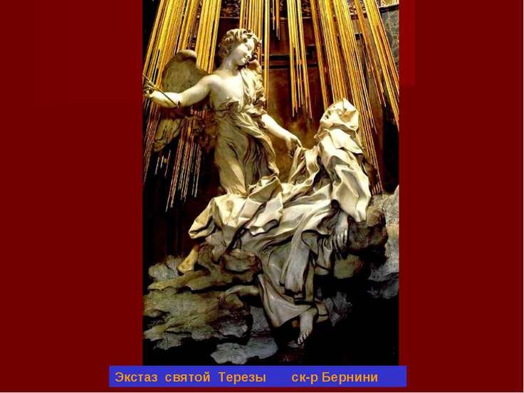 Экстаз святой Терезы ск-р Бернини