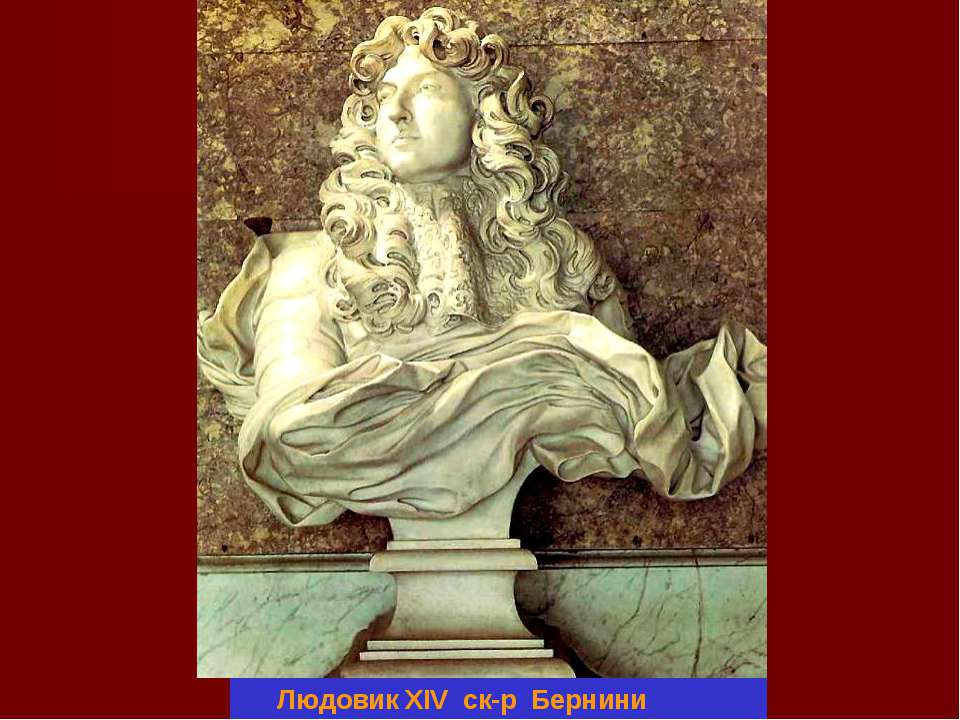 Людовик XIV ск-р Бернини