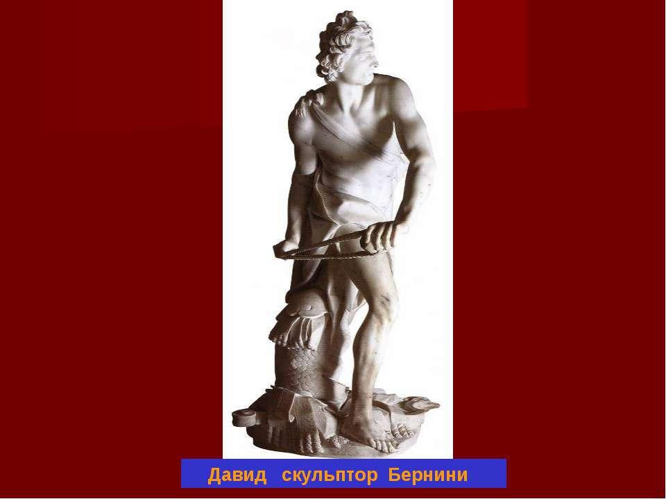 Давид скульптор Бернини