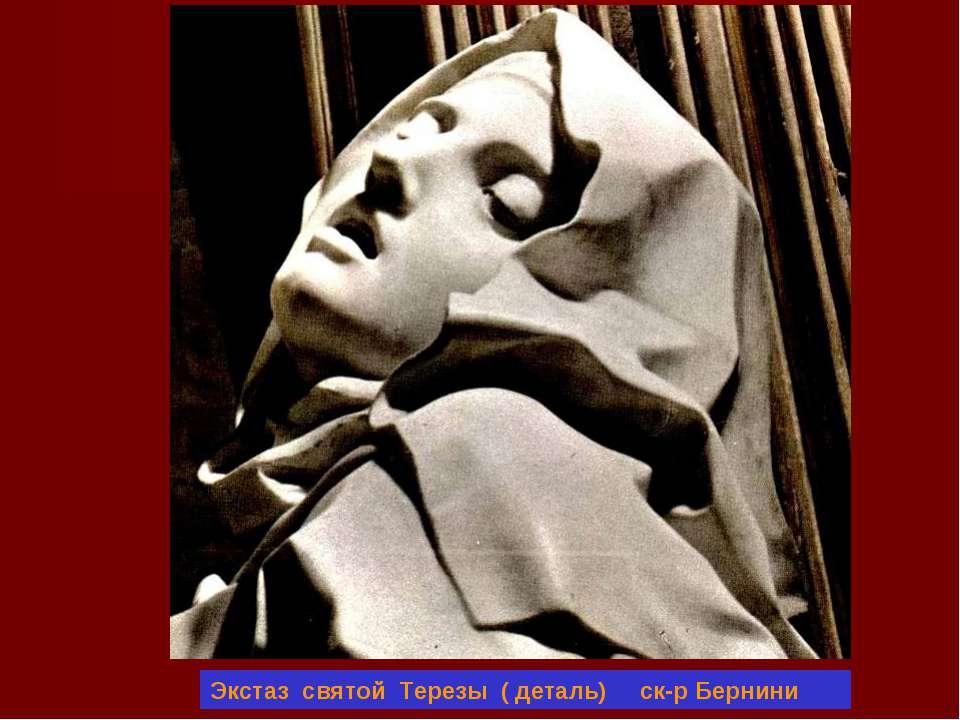 Экстаз святой Терезы ( деталь) ск-р Бернини