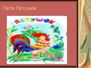 Петя Петушок
