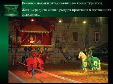 Военные навыки оттачивались во время турниров. Жизнь средневекового рыцаря пр...