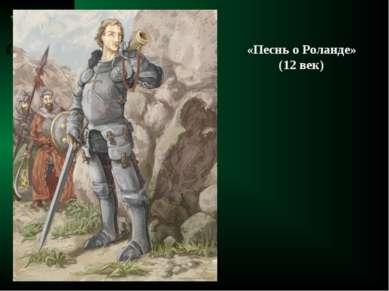 «Песнь о Роланде» (12 век)