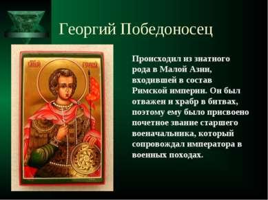 Георгий Победоносец Происходил из знатного рода в Малой Азии, входившей в сос...