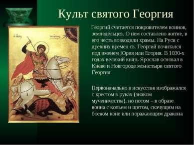 Культ святого Георгия Георгий считается покровителем воинов, земледельцев. О ...