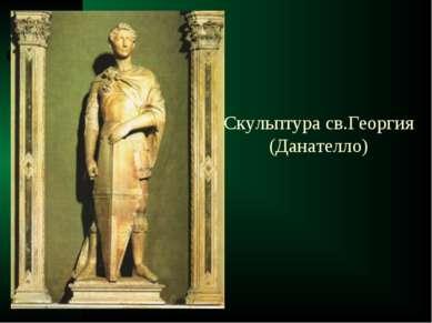 Скульптура св.Георгия (Данателло)