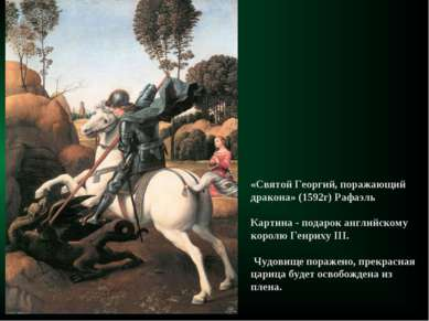 «Святой Георгий, поражающий дракона» (1592г) Рафаэль Картина - подарок англий...