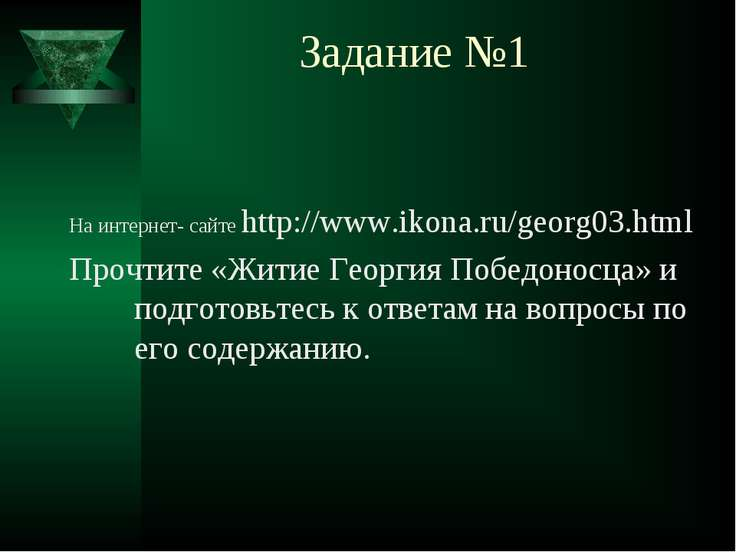 Задание №1 На интернет- сайте http://www.ikona.ru/georg03.html Прочтите «Жити...
