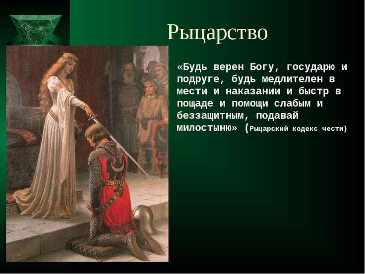 Рыцарство «Будь верен Богу, государю и подруге, будь медлителен в мести и нак...