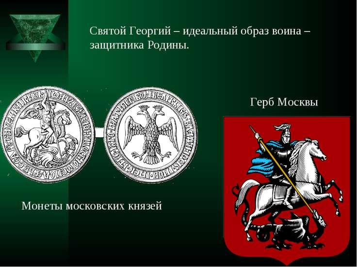 Святой Георгий – идеальный образ воина – защитника Родины. Монеты московских ...