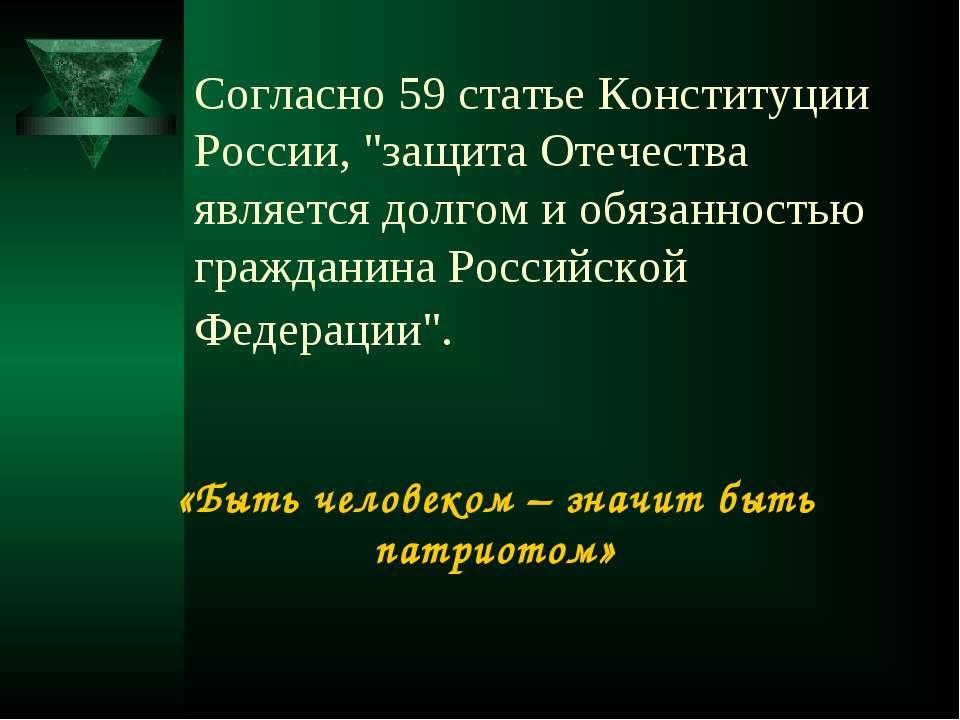 """Согласно 59 статье Конституции России, """"защита Отечества является долгом и об..."""