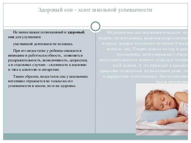 Здоровый сон -залог школьной успеваемости Не менее важен полноценный издоро...