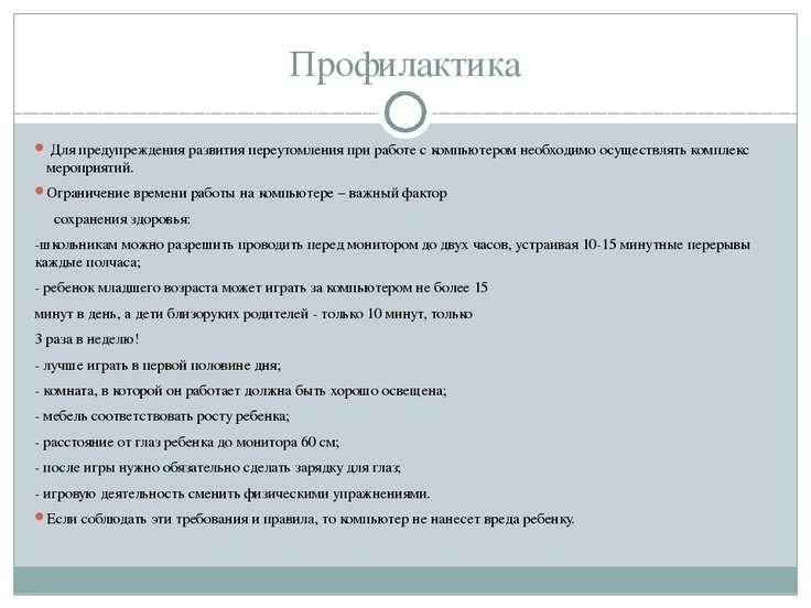 Профилактика Для предупреждения развития переутомления при работе с компьютер...