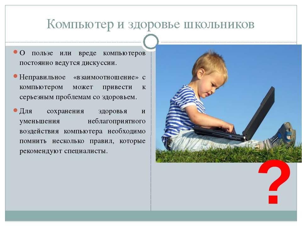 Компьютер и здоровье школьников О пользе или вреде компьютеров постоянно веду...