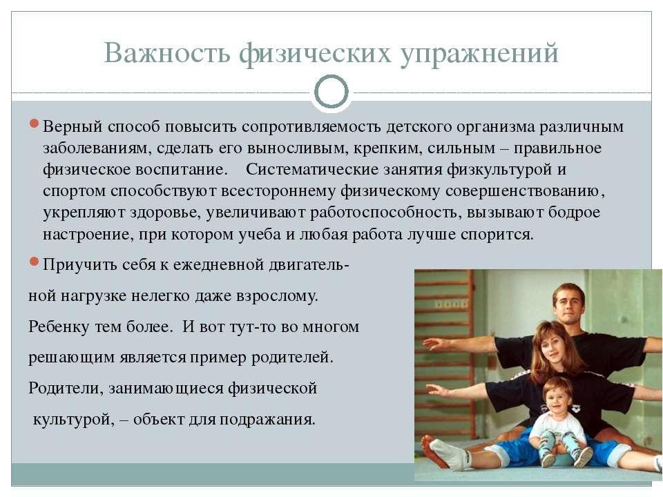 Важность физических упражнений Верный способ повысить сопротивляемость детско...