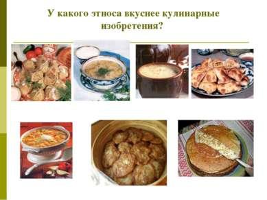 У какого этноса вкуснее кулинарные изобретения?