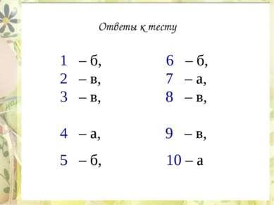 Ответы к тесту 1 – б, 6 – б, 2 – в, 7 – а, 3 – в, 8 – в, 4 – а, 9 – в, 5 – б,...