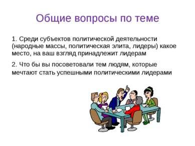 Общие вопросы по теме 1. Среди субъектов политической деятельности (народные ...