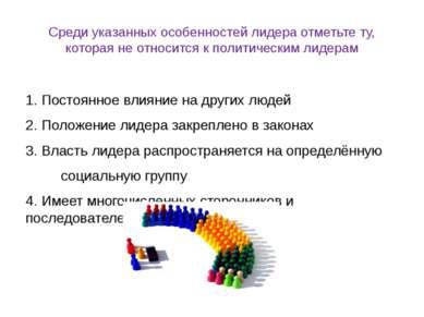 Среди указанных особенностей лидера отметьте ту, которая не относится к полит...