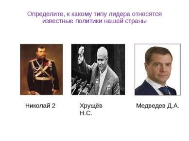 Определите, к какому типу лидера относятся известные политики нашей страны Ни...