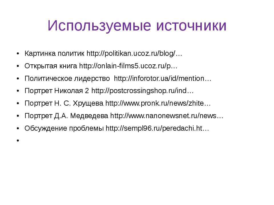 Используемые источники Картинка политик http://politikan.ucoz.ru/blog/… Откры...