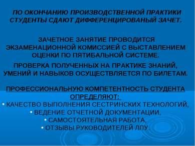 ПО ОКОНЧАНИЮ ПРОИЗВОДСТВЕННОЙ ПРАКТИКИ СТУДЕНТЫ СДАЮТ ДИФФЕРЕНЦИРОВАНЫЙ ЗАЧЕТ...