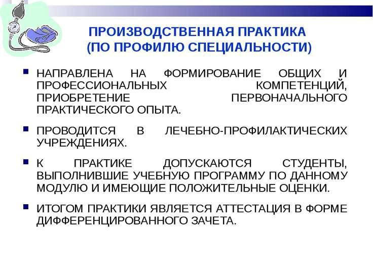 ПРОИЗВОДСТВЕННАЯ ПРАКТИКА (ПО ПРОФИЛЮ СПЕЦИАЛЬНОСТИ) НАПРАВЛЕНА НА ФОРМИРОВАН...