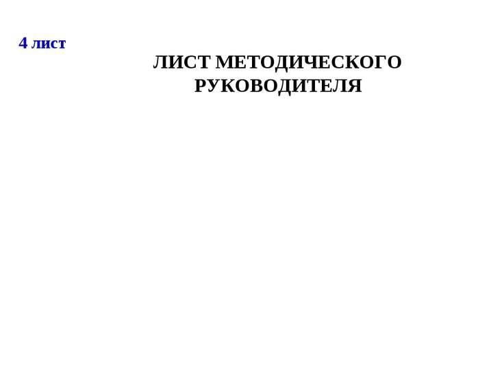 4 лист ЛИСТ МЕТОДИЧЕСКОГО РУКОВОДИТЕЛЯ