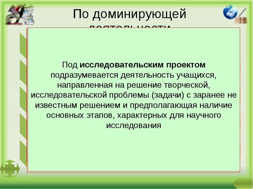 Проектная деятельность и типы проектов Теория Вопросы Задания Рефлексия Ресур...
