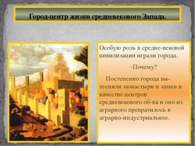Город-центр жизни средневекового Запада. Особую роль в средне-вековой цивилиз...