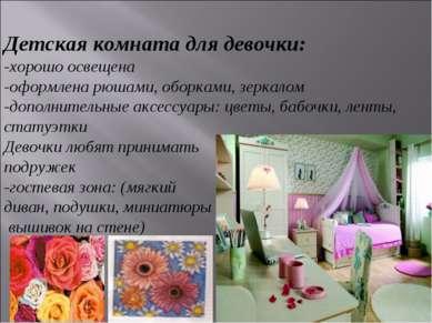 Детская комната для девочки: -хорошо освещена -оформлена рюшами, оборками, зе...