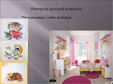 Интерьер детской комнаты Предлагаемые схемы вышивок