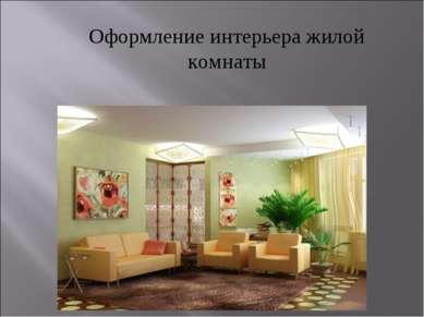 Оформление интерьера жилой комнаты