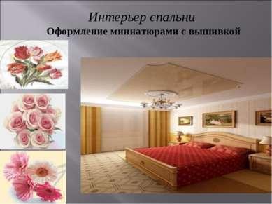 Интерьер спальни Оформление миниатюрами с вышивкой