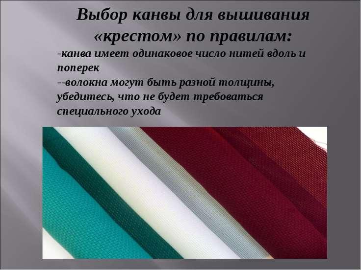 Выбор канвы для вышивания «крестом» по правилам: -канва имеет одинаковое числ...