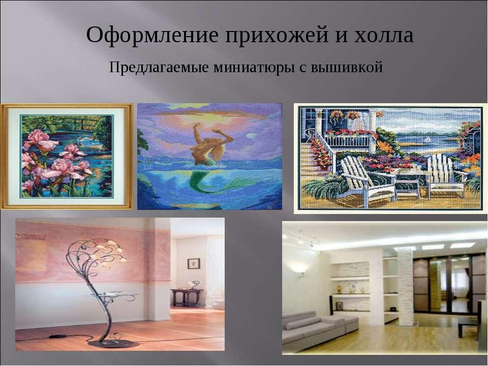 Оформление прихожей и холла Предлагаемые миниатюры с вышивкой