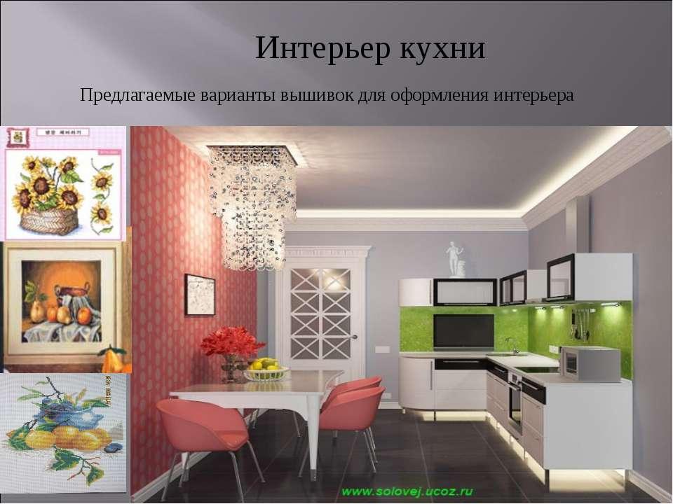 Интерьер кухни Предлагаемые варианты вышивок для оформления интерьера